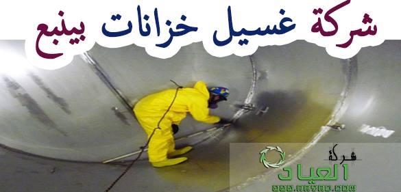 تنظيف الخزانات بينبع