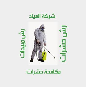 شركة مكافحة حشرات بالمدينة المنورة ،رش حشرات بالمدينة المنورة ، رش مبيدات بالمدينة المنورة